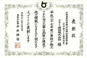 県道鳥取河原線(津浪橋)耐震補強工事(交付金)(26経済対策) 優良工事