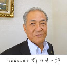 代表取締役社長 岡田幸一郎