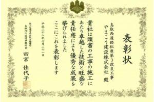 鳥取西道路松原第3改良工事 事務所長表彰
