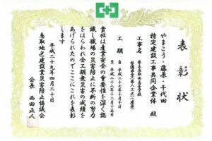 県立鳥取西高等学校整備事業(第八工区)(建築) 無災害