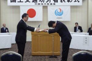 鳥取西道路金沢第4改良工事 優秀建設技術者