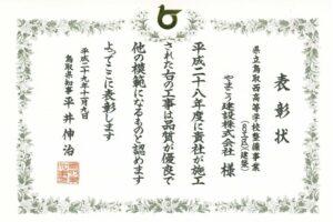 県立鳥取西高等学校整備事業(8工区)(建築) 優良建設工事施工者