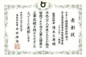 県立鳥取西高等学校整備事業(8工区)(建築) 優良技術者