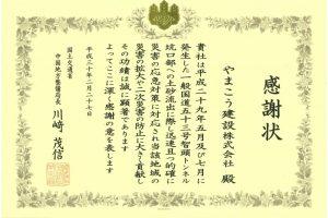 国土交通省中国地方整備局長より感謝状を頂きました