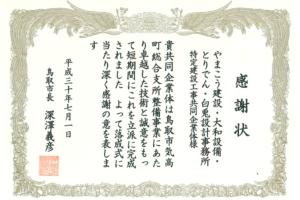 鳥取市気高町総合支所整備事業