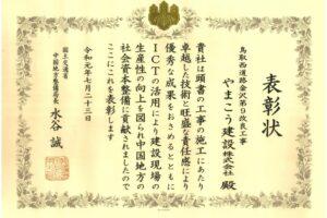 鳥取西道路金沢第9改良工事 優良企業団体