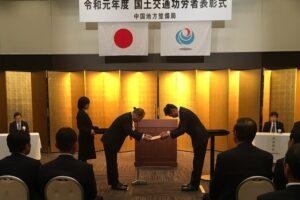 鳥取西道路金沢第9改良工事 優秀建設技術者