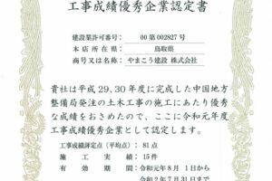 国土交通省中国地方整備局  工事成績優秀企業  認定