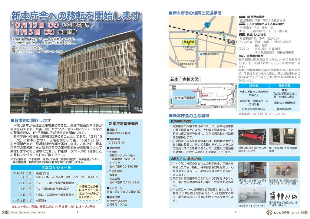鳥取市新本庁舎新築(建築・庁舎棟)工事