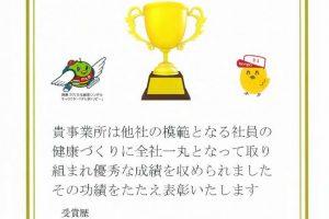 令和2年度 協会けんぽ支部長表彰