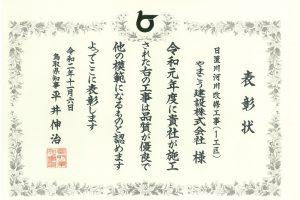 日置川河川改修工事(1工区)優良企業団体