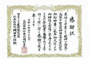 鳥取県神社庁長(賀露神社)より感謝状