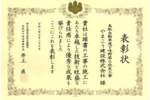 鳥取自動車道下味野第6工事 優良工事施工団体